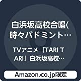 【Amazon.co.jp限定】TVアニメ「TARI TARI」白浜坂高校合唱(時々バドミントン)部ベストアルバム (メガジャケット付)