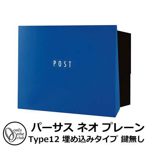 パーサス ネオ プレーン Type12 埋め込みタイプ 鍵無し 埋め込みポスト ロイヤルブルー(YB) NA1-MPL12   B07PGT64QY