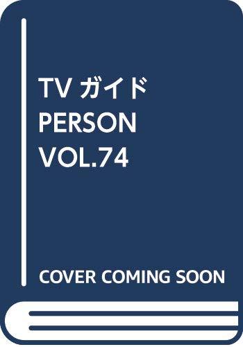TVガイドPERSON VOL.74