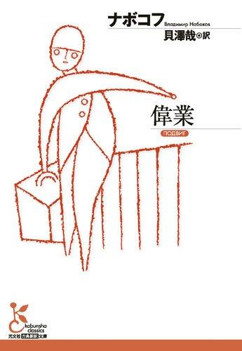 偉業 (光文社古典新訳文庫)