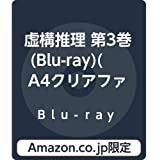 【Amazon.co.jp限定】虚構推理 第3巻(Blu-ray)(A4クリアファイル付き)