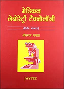 Book Medical Laboratory Technology Hindi : 2/Ed 2007