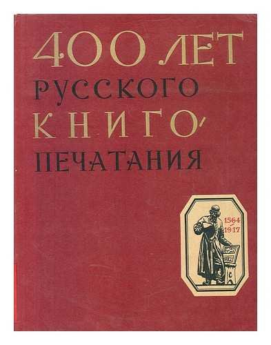 400 let Russkogo Knigopechataniya 1564 1964. Russian Typography up to 1917 1564-1917 [400 years of Russian Typography 1564 1964.Russian Typography up to 1917 1564-1917. Language: Russian]