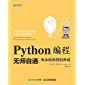 Python编程无师自通——专业程序员的养成(异步图书)