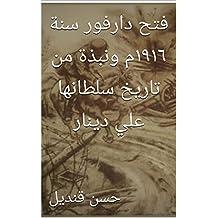 فتح دارفور سنة ١٩١٦م ونبذة من تاريخ سلطانها علي دينار (Arabic Edition)