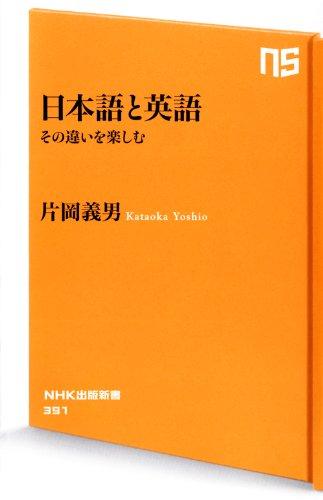 日本語と英語 その違いを楽しむ (NHK出版新書)