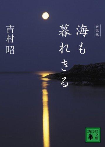 新装版 海も暮れきる (講談社文庫)