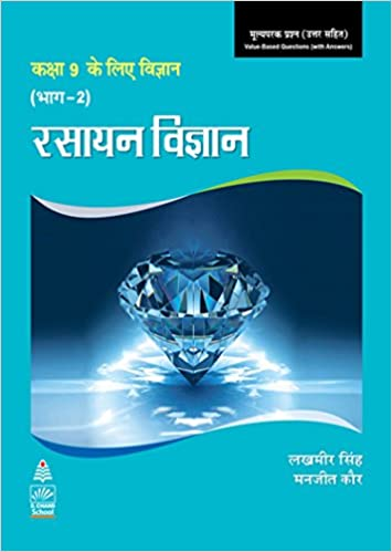 Book Science for Ninth Class Part 2 (Hindi) Chemistry Book-9