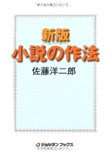新版 小説の作法 (ジョルダンブックス)