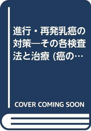 (Another collection of clinical cancer) treatment with each test method that - measures of advanced or recurrent breast cancer (1987) ISBN: 4884120817 [Japanese Import]