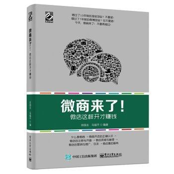 Derivative coming! Such micro shop open only to make money(Chinese Edition) pdf epub