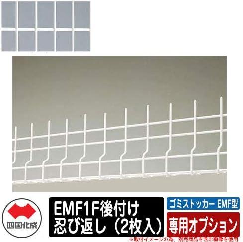 ゴミストッカー EMF型 専用オプション EMF1F後付け忍び返し(2枚入) 色:WHホワイト