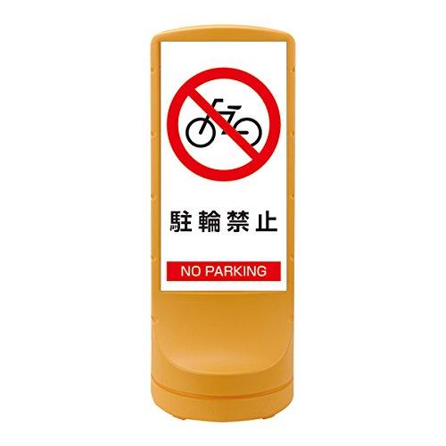スタンドサイン(給水型) ナロータイプ 「 駐輪禁止 」 イエロー RSS120-3 B010OYBOOM
