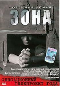 Zona, Turemnyi roman 29-40 serial