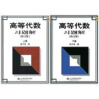 高等代数习题解 修订版 数学分析习题解答(套装共2册)