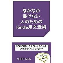 nakanaka kake nai hitonotame no kindle yo bunsho jutsu: surasura kake ru yo ni naru tame ni hitsuyo na maindo ni tsui te (Japanese Edition)