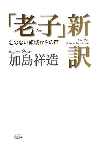 「老子」新訳―名のない領域からの声