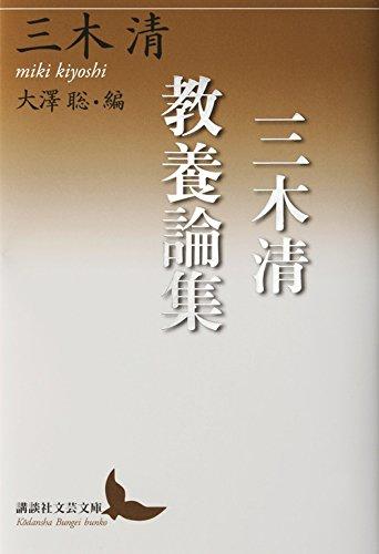三木清教養論集 (講談社文芸文庫)
