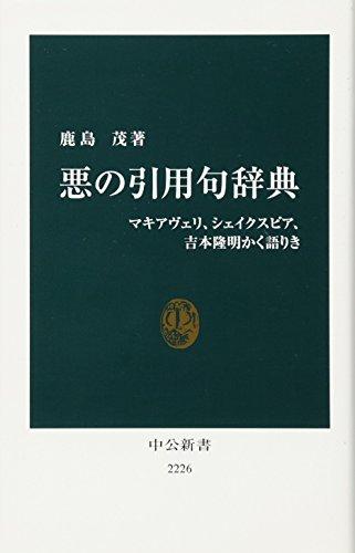 悪の引用句辞典 - マキアヴェリ、シェイクスピア、吉本隆明かく語りき (中公新書)