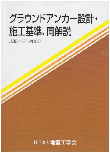 Geotechnical Society criteria ground anchor design and construction standards, the commentary-JGS4101-2000 (2000) ISBN: 4886440606 [Japanese Import]