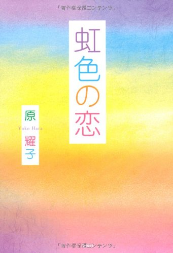 Download Love the rainbow colors (2010) ISBN: 4286094499 [Japanese Import] PDF
