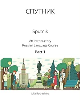 Sputnik: An Introductory Russian Language Course, Part I by Dr. Julia Rochtchina (2014-12-20)