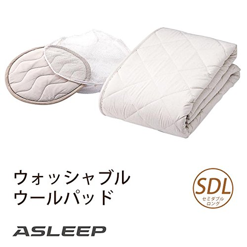 ASLEEP(アスリープ) ウォッシャブルウールパッド セミダブルロング 日干し水洗いOK 洗濯ネット付 B01I4SIB96