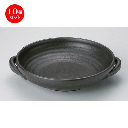10個セット 黒10号耐熱鉢 (手付) [ 34.5 x φ29.8 x 7.3cm 1400g ] 【 陶板 】 【 料亭 旅館 和食器 飲食店 業務用 】   B07DCLY3V5