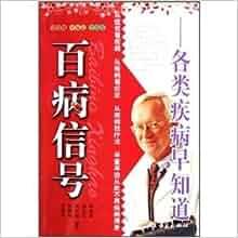 sickness signal shi su hua bian zhu 9787801743138