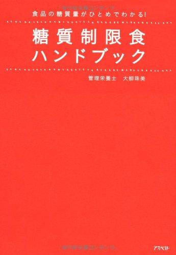 Toshitsu seigenshoku handobukku : Shokuhin no toshitsuryo ga hitome de wakaru. pdf epub