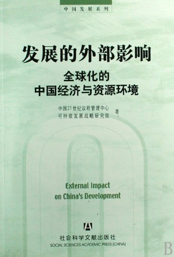 External Impact on Chinas Development (Chinese Edition) ebook
