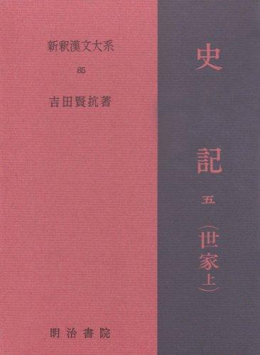 史記 5 世家 上 新釈漢文大系 (85)
