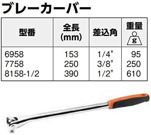 Bahco 6958 IR6958 Breaker Bar, Black/Orange, 1/4-Inch 153 mm