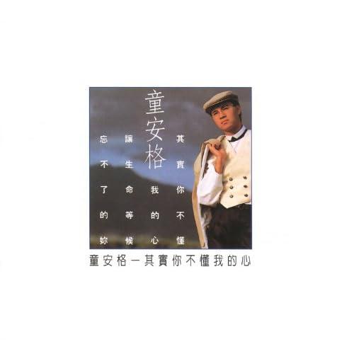 Lai Lai Lai Mp3 Song Joker Edition: Amazon.com: Kan Bu Qing De Wei Lai (Album Version): Angus
