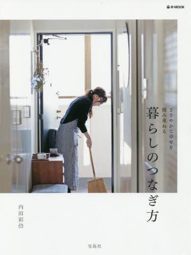 内田彩仍 暮らしのつなぎ方 大きい表紙画像