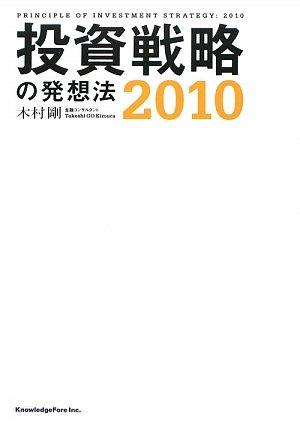 投資戦略の発想法〈2010〉
