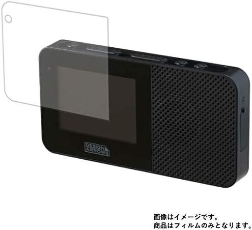 YAZAWA TV05BK 防水ワンセグテレビ 用 液晶保護フィルム 清潔で目に優しいアンチグレア・ブルーライトカットタイプ
