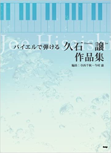 joe hisaishi asian dream song mp3