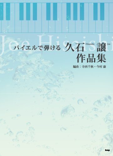 summer joe hisaishi piano sheet pdf