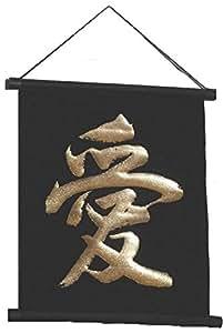 Rayon Hanging Scroll Kanji Love Black 11X13In