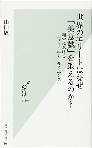 Book's Cover of 世界のエリートはなぜ「美意識」を鍛えるのか? 経営における「アート」と「サイエンス」 (光文社新書) (日本語) 新書 – 2017/7/19