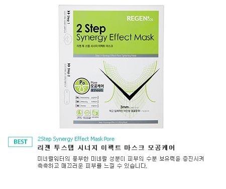 Regen 2 Step Synergy Effect Mask (Pore)