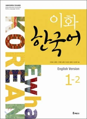 Ewha Korean. 1-2 (English language version), (Korean edition) (Korean)