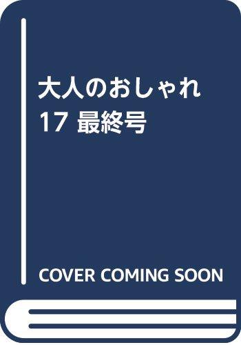 大人のおしゃれ17 最終号