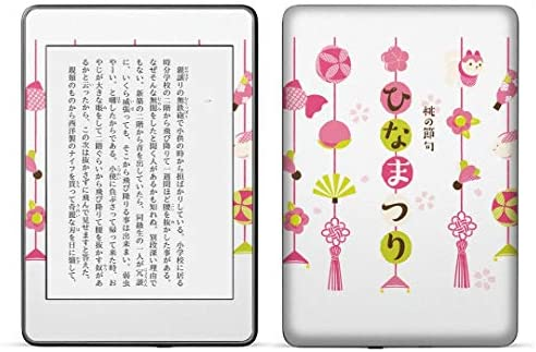 igsticker kindle paperwhite 第4世代 専用スキンシール キンドル ペーパーホワイト タブレット 電子書籍 裏表2枚セット カバー 保護 フィルム ステッカー 015517 ひなまつり 飾り 日本語