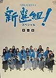 NHK大河ドラマ新選組 [レンタル落ち] 全13巻 [マーケットプレイスDVDセット商品]