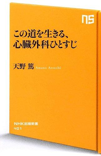 この道を生きる、心臓外科ひとすじ (NHK出版新書)