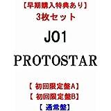 3枚セット 【早期購入特典 告知ポスター丸めて同梱】 JO1 PROTOSTAR 【 初回限定盤A+初回限定盤B+通常盤 】