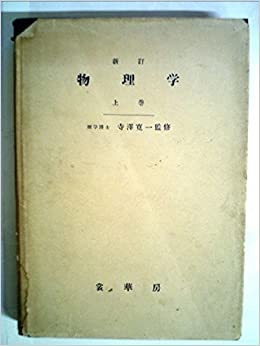 物理学〈上巻〉 (1952年) | 脇本...