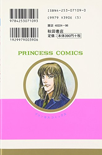 From Eroica with Love (Princess Comics, 1)